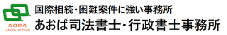 渋谷・道玄坂のあおば司法書士・行政書士事務所